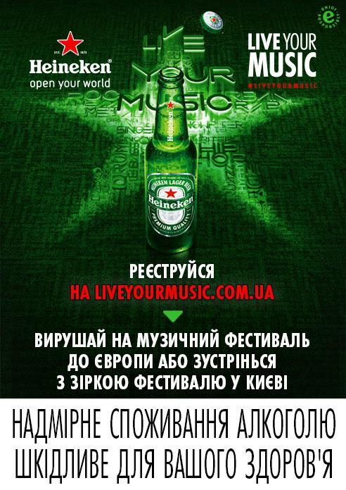 LiveYourMusic