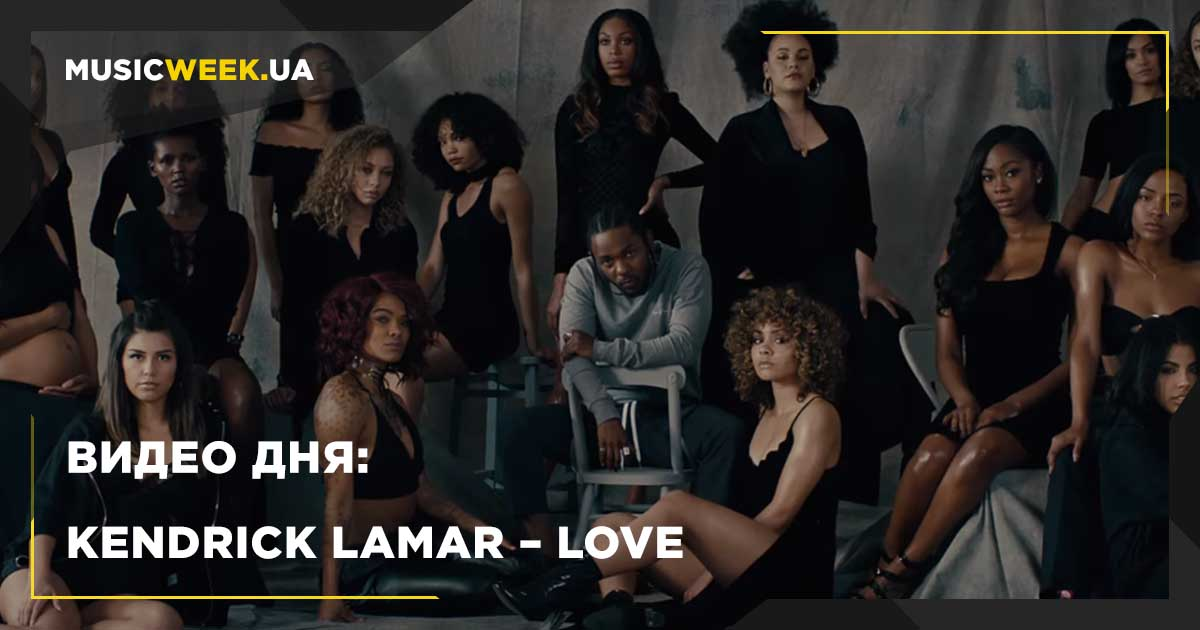 DOWNLOAD MP3: Kendrick Lamar - Love - QuestNaija