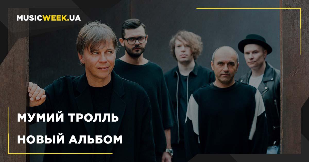 Мумий тролль новый альбом 2018