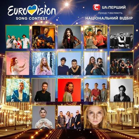 Eвровидение 2018