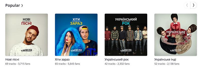deezer в украине