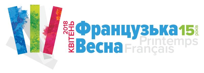 Французская весна в Киеве