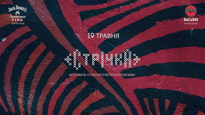 strichka-2018-all-music