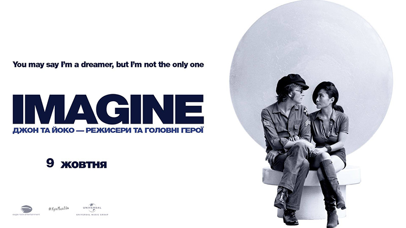 imagine-movie