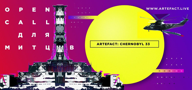 open-call-artefact-chornobyl-33