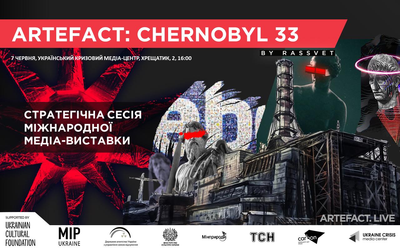 ARTEFACT CHERNOBYL 33