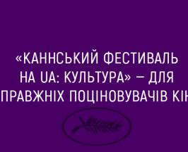 Каннский фестиваль на UA: КУЛЬТУРА