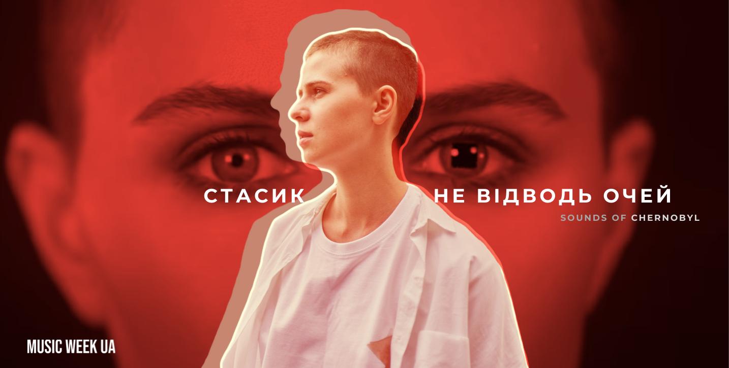 sounds-of-chernobyl-stasik-new-music-video