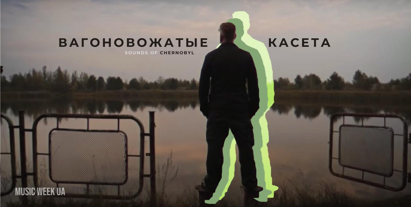 sounds-of-chernobyl-vagonovozhatye-new-music-video