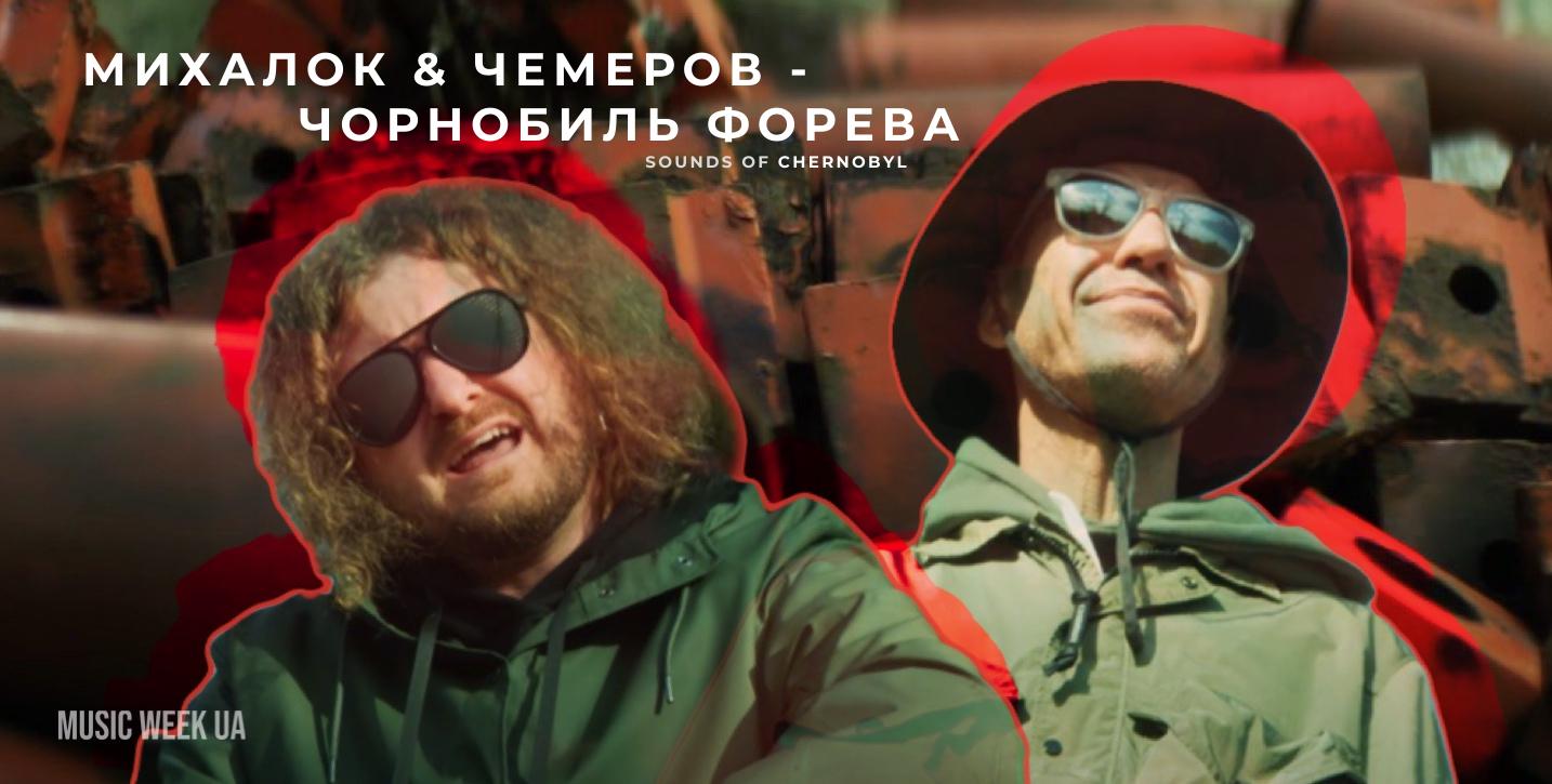 sounds-of-chernobyl-michalok-chemerov-new-music-video