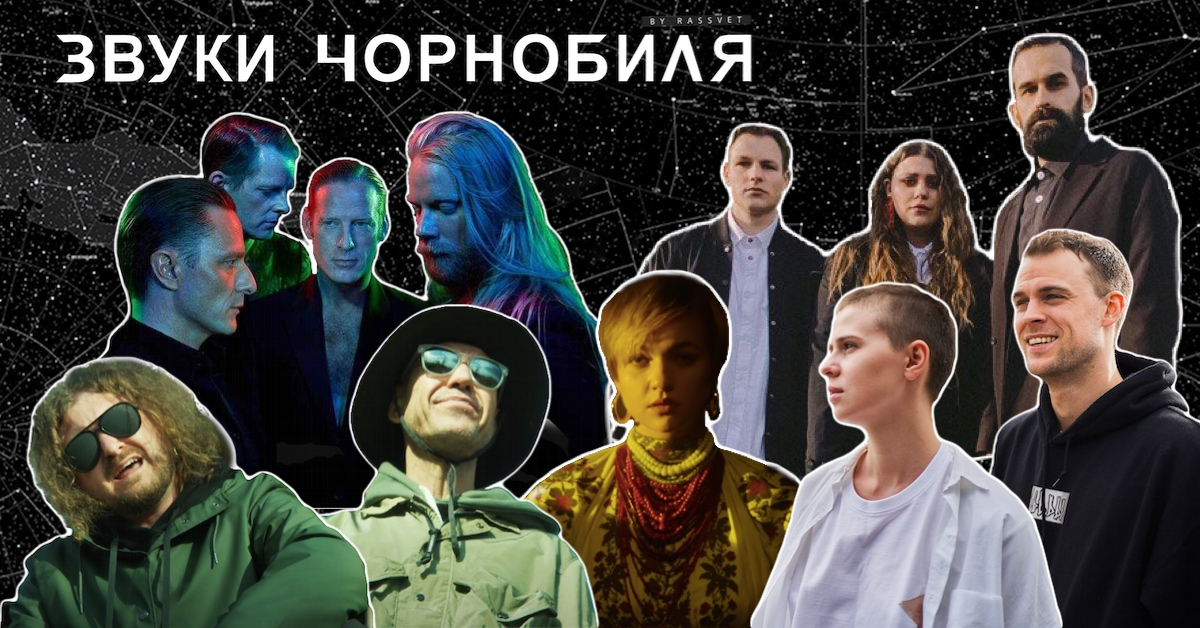 sounds-of-chernobyl-project-of-the-year