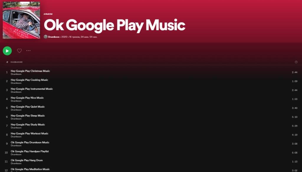 OK Google Play Music