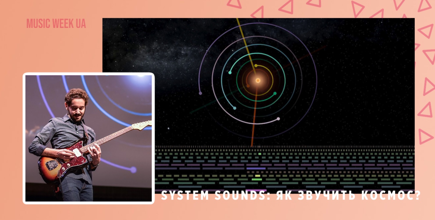 system-sounds-of-cosmos