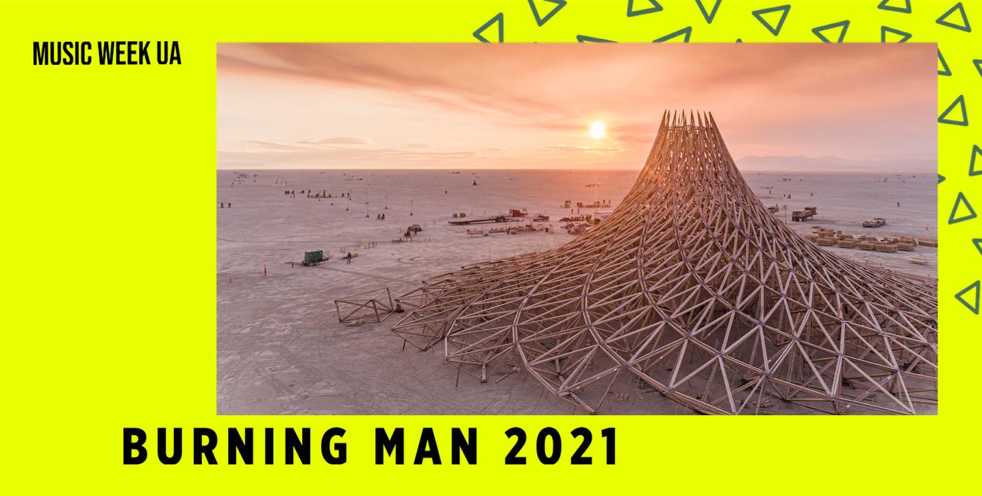 will-burning-man-2021-happen