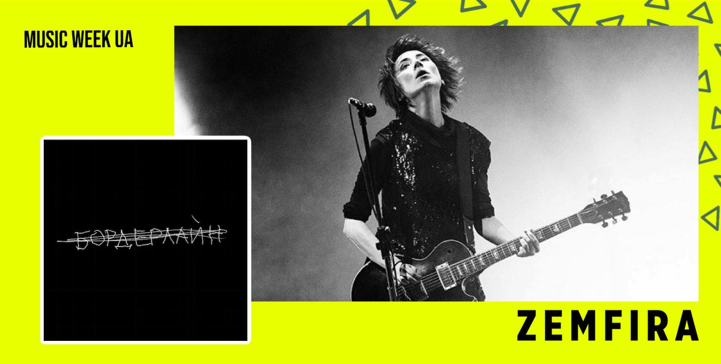 zemfira-released-new-album-in-8-years
